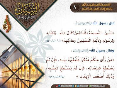 8) Nasehat untuk kaum muslimin dengan amar ma'ruf nahi mungkar