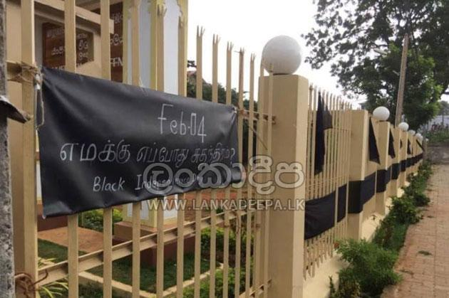 Black flags in Jaffna University in 71st Independence day 3
