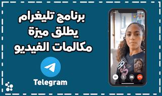 تحديث تليغرام الجديد واضافة مكالمات الفيديو