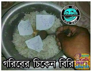 Funny photo bengali