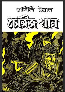 চেঙ্গিজ খান - ভাসিলি ইয়ান / অরুণ সোম