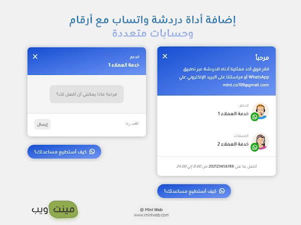 إضافة أداة دردشة Whatsapp مع أرقام وحسابات متعددة للمواقع أو المدونات