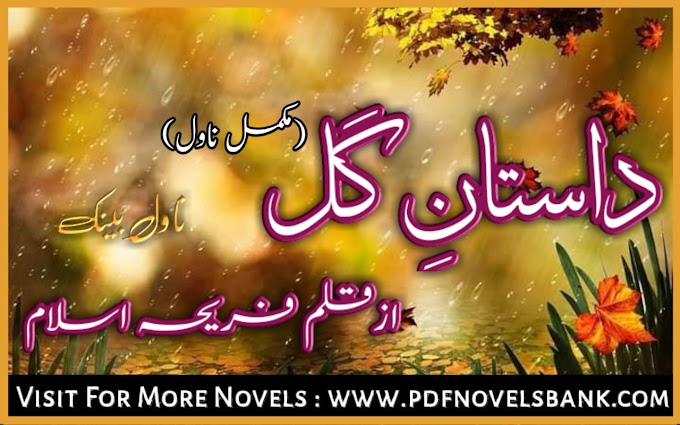 Dastaan e Gul by Fariha Islam Novel Complete Pdf Download