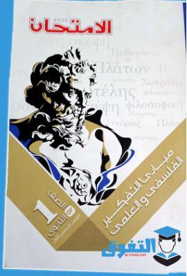 تحميل كتاب الامتحان فى الفلسفة pdf للصف الأول الثانوى الترم الأول 2020