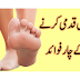 Four Benefits of Walking | Pedal Chalnay Kay Faiday.