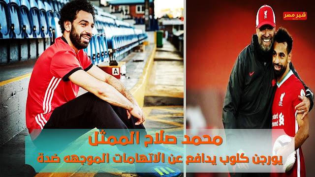 يورجن كلوب يدافع عن الاتهامات الموجهه ضد محمد صلاح