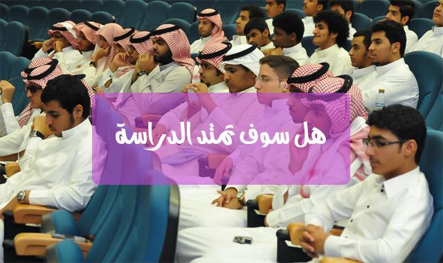 هل سوف تمتد الدراسة عن بعد لبقية العام في السعودية