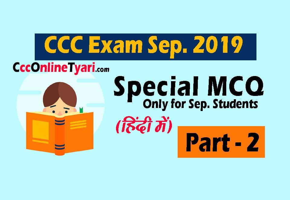 CCC Exam Paper September 2019 Part 2, CCC Exam September Practice Test Part-2, CCC Exam Important MCQ September 2019 Part - 2, Very Most Important Question for CCC Exam September 2019,