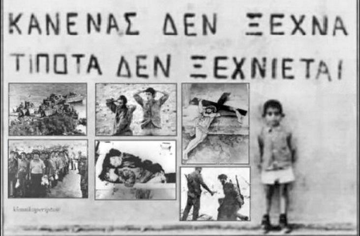 Κυπριακή τραγωδία 1974. Αγνοούμενοι: Μια μεγάλη και ανοιχτή πληγή 46 χρόνων