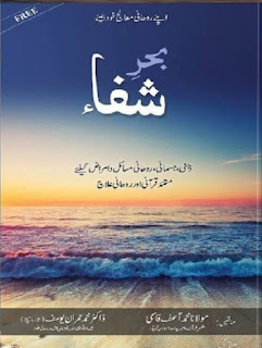 Bahr E Shifa By Dr. Imran Yousaf Pdf Download