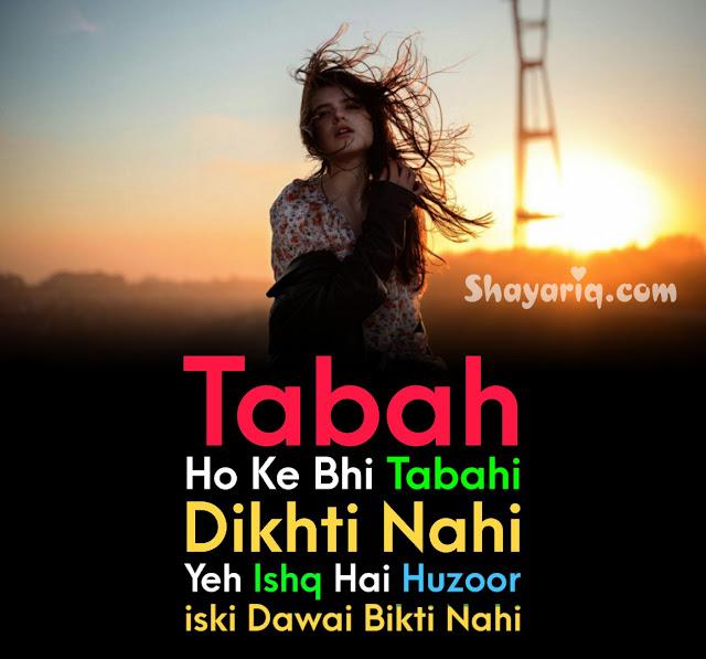 Love shayari, shayari, photo shayari, photo status, photo Quotes, photo poetry, photo sad shayari