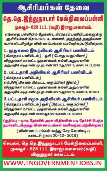 Applications are invited for PG Teacher in Physics and BT Assistant Teachers in Science and Social Science Posts in South Street Hindu Nadar Higher Secondary School Muhavoor Rajapalayam (Govt Aided)
