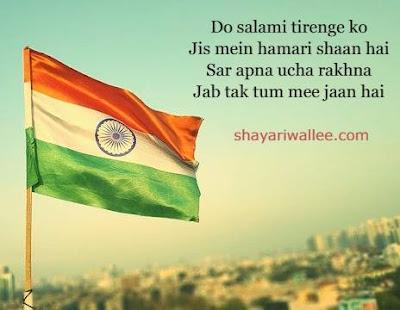 desh bhakti shayari 2 line