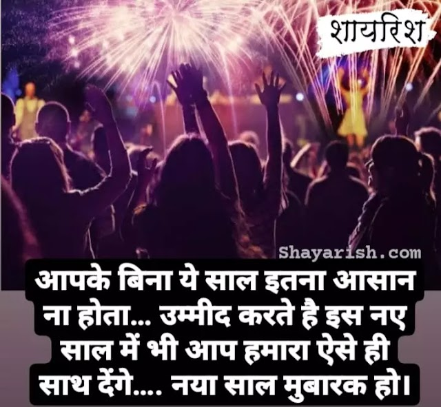 Happy New Year images download | Happy New Year Shayari Hindi | Happy New Year Shayari Hindi [2021]