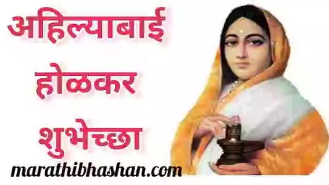 अहिल्याबाई होळकर जयंती शुभेच्छा संदेश | Ahilyabai Holkar Quotes in Marathi wishes 2021