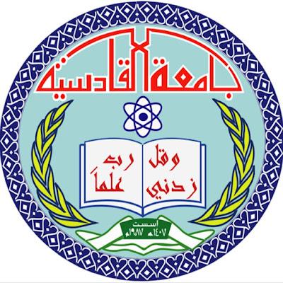 مواعيد مقابلة المتقدمين للتعيين على جامعة القادسية
