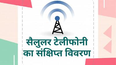 सैलुलर टेलीफोनी का संक्षिप्त विवरण, Cellular Telephony Short Note in Hindi, सैलुलर टेलीफोनी system