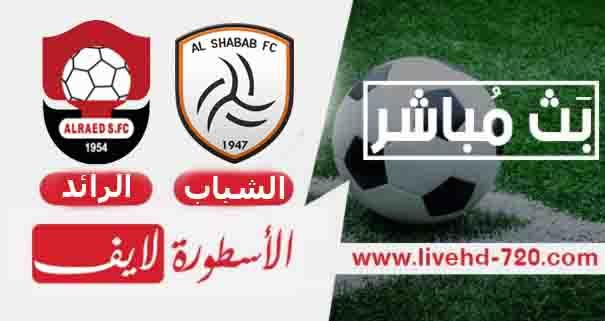 بث مباشر مباراة الرائد والشباب اليوم