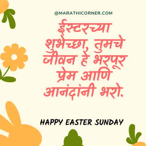 Easter Sunday Quotes Wishes in marathi SMS