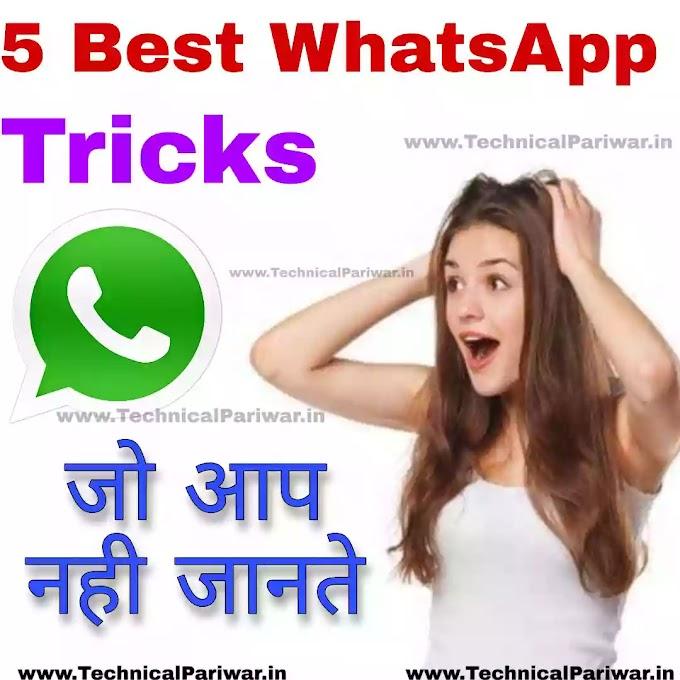 top 5 WhatsApp trick 2020 जो आप नही जानते