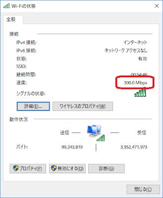 11an-link-speed