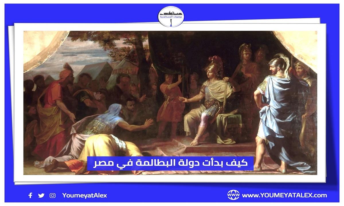 بداية حكم البطالمة في مصر