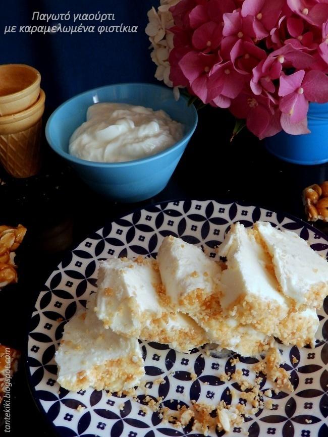 Παγωτό γιαούρτι, με καραμελωμένα φιστίκια και σιρόπι σφενδάμου