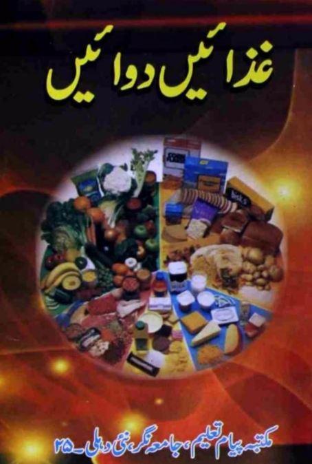 Gizaen Dawaen Urdu PDF Hikmat Book