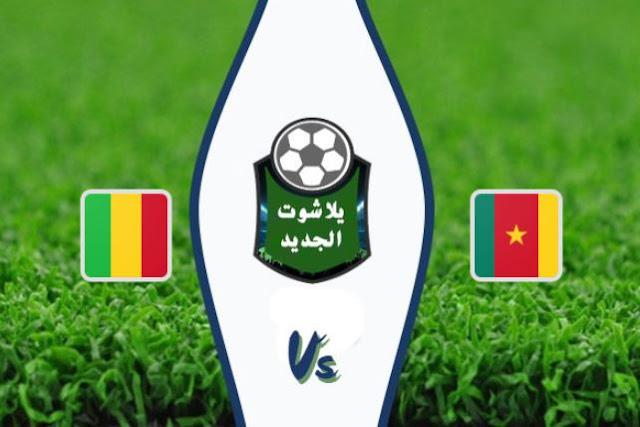 المنتخب الكاميروني يتفوق على مالي بهدف نظيف في بطولة إفريقيا تحت 23 سنة متصدرًا للمجموعة الأولى برصيد 4 نقاط