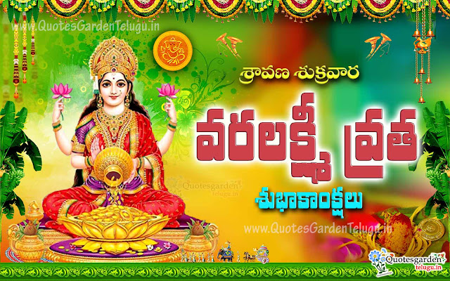 sravana shukravaram varalakshmi vratam shubhakankshalu telugulo wishes images greetings with sitting mahalakshmi images pouring gold on golden lotus
