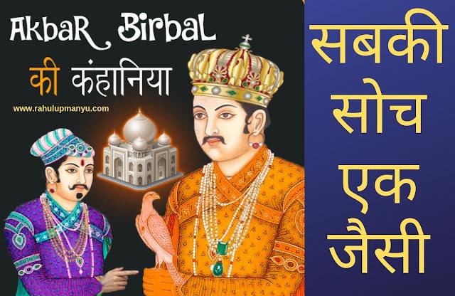 सबकी सोच एक जैसी - Akbar Aur Birbal Ki Kahani Number 9