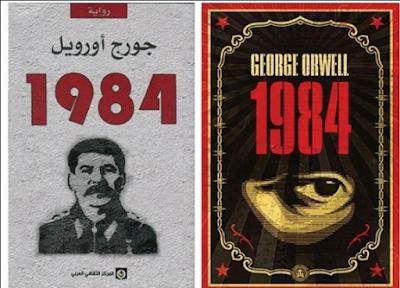 """رواية 1984 """"PDF"""" للكاتب جورج أورويل"""