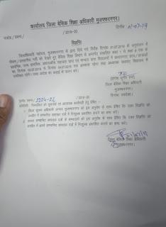 भीषण गर्मी को देखते हुए 04 जुलाई तक अवकाश घोषित,bsa muzaffarnagar ने जारी किया आदेश