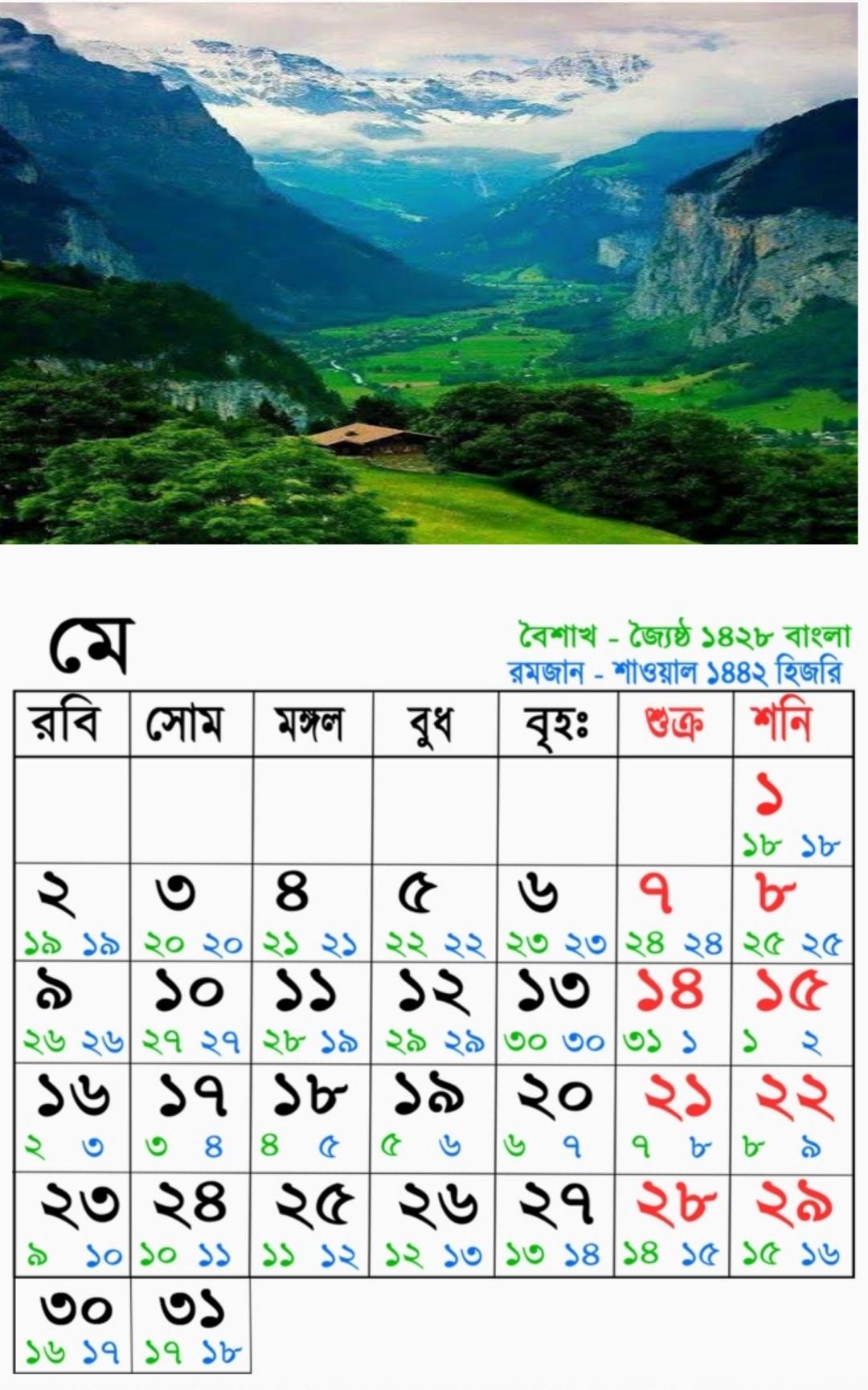 May Bangla English Arabi Calendar 2021 | মে বাংলা ইংরেজি আরবি ক্যালেন্ডার ২০২১