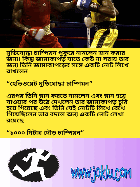 Champions Bengali story joke