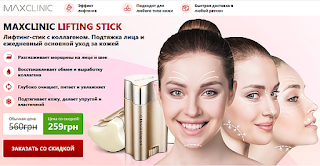 https://shopsgreat.ru/maxclinic-stick2-c1/?ref=275948&lnk=2072258