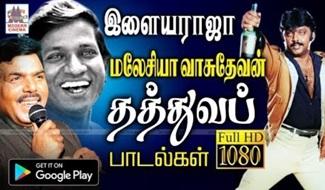 Ilaiyaraja thathuvam | Music Box