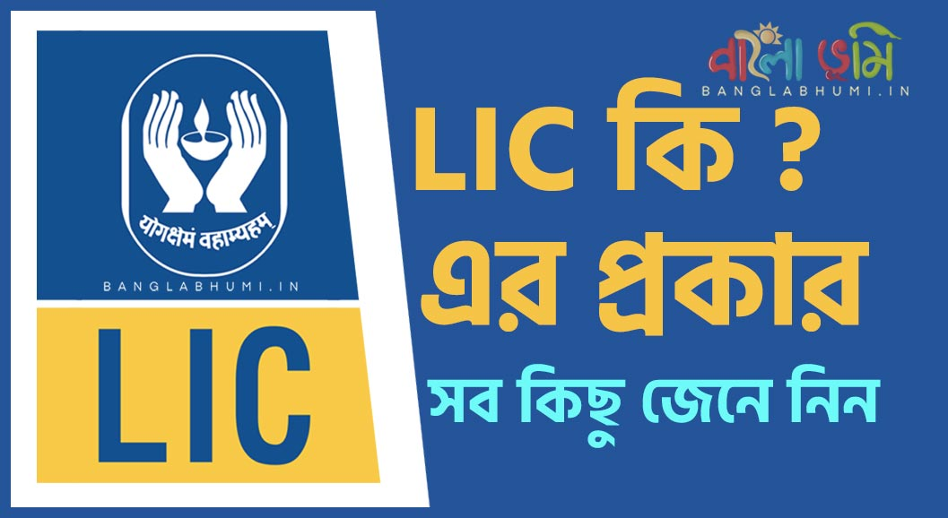 What is LIC? Know About All Types of LIC Policy in Bengali