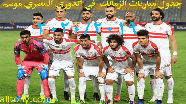 جدول مباريات الزمالك  في الدوري المصري موسم 2019/ 2020