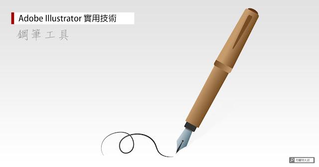 Adobe Illustrator Vector Pen Tool 鋼筆工具