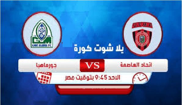 مشاهدة مبارة اتحاد الجزائر وجورماهيا دوري الابطال بث مباشر