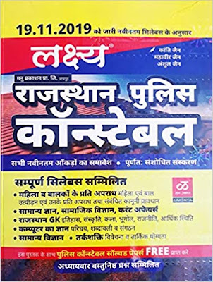 Rajasthan Police Constable with According to New Syllabus 19-11-2019 and Police Constable Solved Paper 2007-2018 Free
