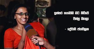 """""""Those days everybody called me mad"""" -- Devani Jayathilaka"""
