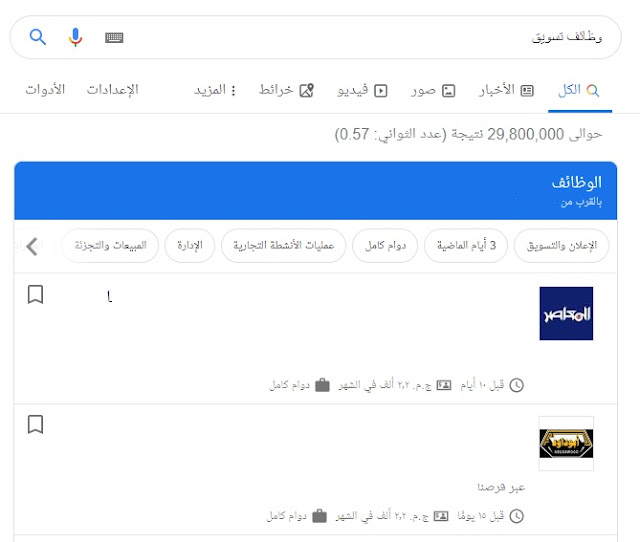 كيفية استخدام محرك البحث جوجل للبحث عن الوظائف Jobs
