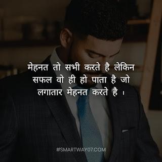 Success Status In Hindi