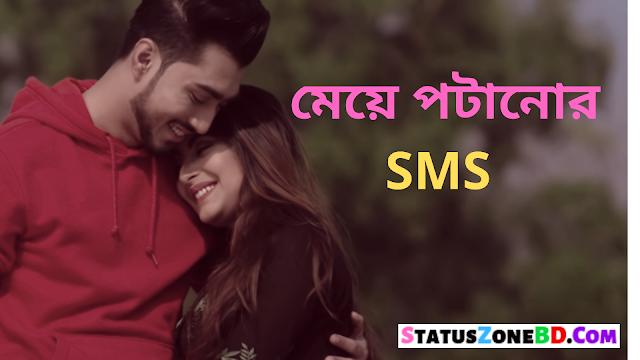 মেয়ে পটানোর রোমান্টিক এস এম এস - স্ট্যাটাস । Meye Potanor Romantic SMS - Proposal SMS Bengali - Bangla