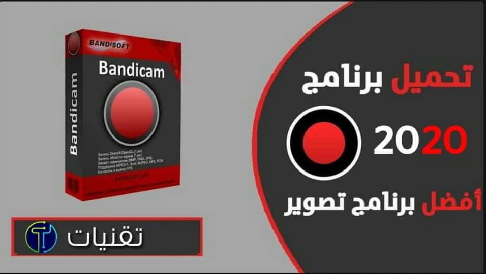 باندي كام,تحميل باندي كام,تصوير,تحميل برنامج باندى كام,كام,بانديكام,# باندي_كام,تحميل برنامج bandicam كامل,باندى كام,فيديو,كيفية تفعيل برنامج باندي كام,باندا كام,تفعيل برنامج bandicam,تصوير الشاشه,هكر باندي كام,شرح باندي كام,باندي كام 2.0.0.6