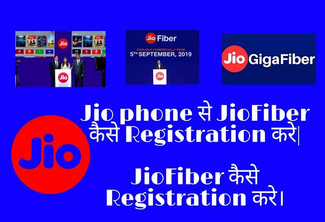 Jio phone से JioFiber कैसे Registration करे|JioFiber कैसे Registration करे।