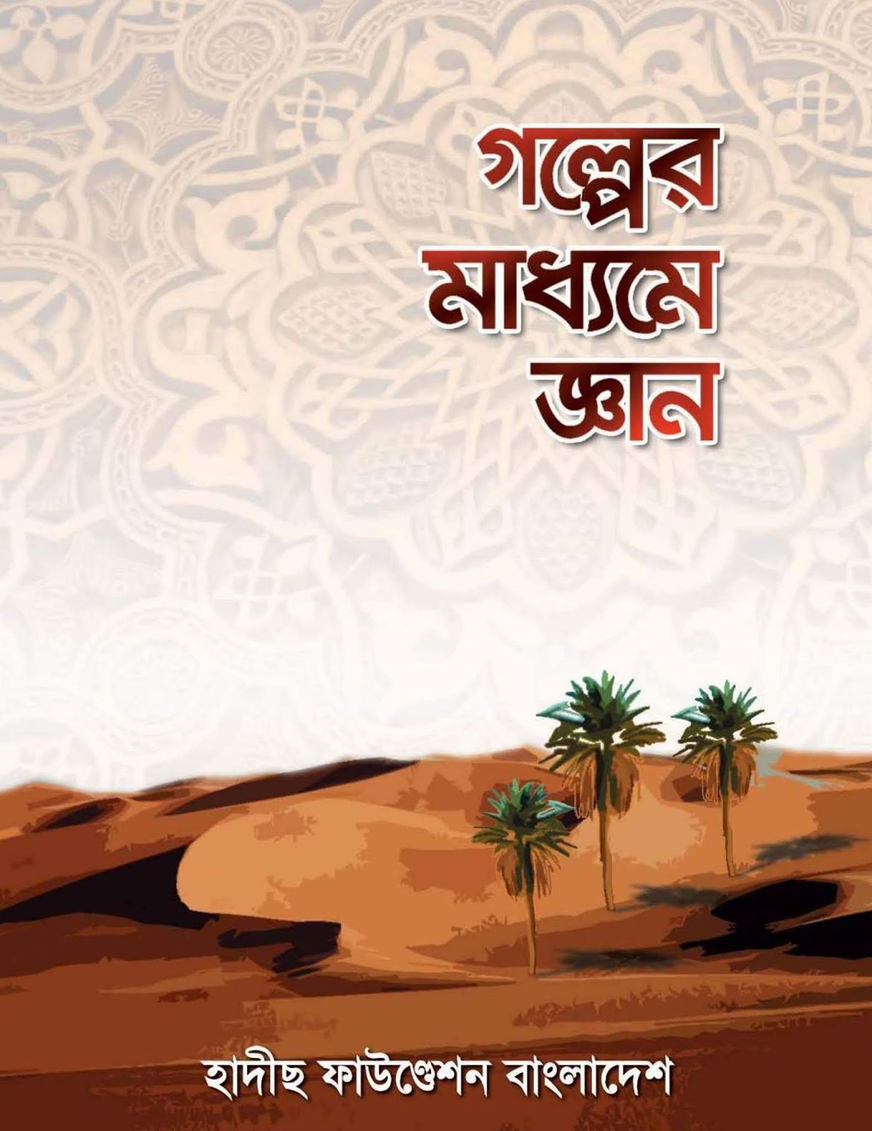 ইসলামিক গল্প বই pdf Download,শিক্ষনীয় গল্প pdf,ইসলামিক গল্পের বই pdf,গল্পের বই pdf,গল্পের মাধ্যমে জ্ঞান pdf Download