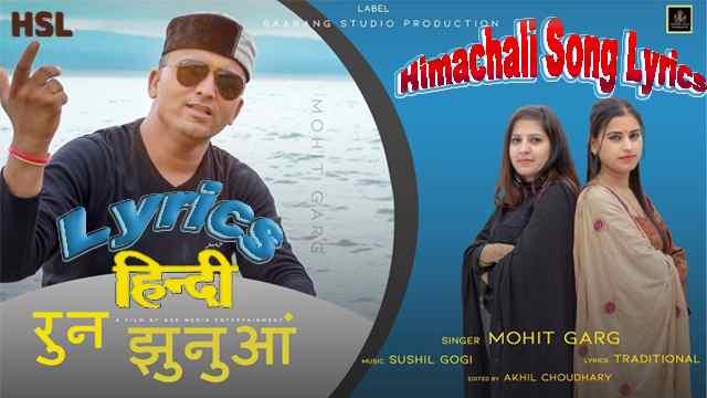 Runjhunuan ( रुनझुनुआं ) Song Lyrics In Hindi sung by Mohit Garg